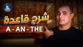Download a an the شرح ادوات التعريف في اللغة الانجليزية : شرح قاعدة a an the ✅ Video