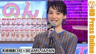 Download 江利チエミが多めの小泉今日子を目指した のん、BEAMS JAPANと本格焼酎3社共通パッケージをデザイン Video