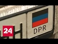 Download В Донбассе растет число желающих получить документы ДНР и ЛНР Video