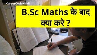 Download B.Sc maths ke baad kya kare? Explains Vicky Shetty Video