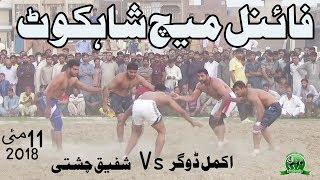 Download 2018 Best Final Kabaddi Match Shahkot   Shafiq Chesti VS Akmal Dogar   Royal KIngs Vs Bhatti Club Video