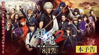 Download 映画『銀魂2 掟は破るためにこそある』本予告【HD】2018年8月17日(金)公開 Video