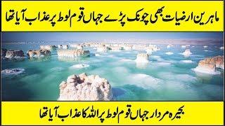 Download Dead Sea And Qoum e Loot Documentary In Urdu Hindi Video