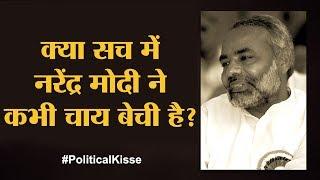 Download संघ के दफ्तर में झाड़ू लगाने वाले नरेंद्र मोदी कैसे बने मुख्यमंत्री। Gujarat CM | Episode 16 | Modi Video