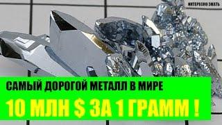 Download Самый дорогой металл в Мире. 10 миллионов за 1 грамм! Video