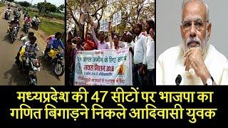 Download MP की 47 सीटों पर कब्ज़ा करेंगे आदिवासी   Dalit Dastak Video