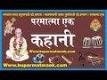 Download परमात्मा एक कहानी - Parmatma Ek - Mahantyagi Baba Jumdevji Video