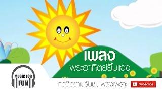 Download MVพระอาทิตย์ยิ้มแฉ่ง.mp4 Video