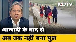Download Bihar के करहरा की जनता को दशकों से है पुल का इंतजार | Prime Time With Ravish Kumar Video