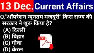 Download 13 December 2018 Current Affairs | Daily Current Affairs | current affairs in hindi Video