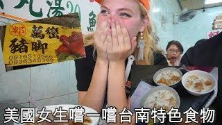 Download 🇺🇸 美國女生嚐一嚐台南的特色食物!🇹🇼【一天在台南】我嘗試鹹豆漿?!Tainan's specialty food! Video