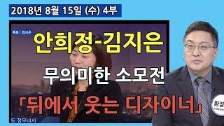 Download 4부 안희정-김지은 무의미한 소모전 「디자이너」는 목적 달성! [정치분석] (2018.08.15) Video
