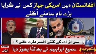 Download Tajzia With Sami ibrahim Full Episode | 28th jan 2020 | BOL News Video