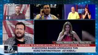 Download Η Δέσποινα Βανδή αποκάλεσε την Κωνσταντινούπολη «Istanbul» (ΑΡΤ, 19/9/18) Video