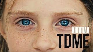 Download Антитіла - TDME \ Lyric video Video