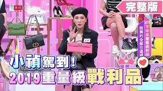 Download 小禎來了!2019超重量級戰利品大公開 女人我最大 20191003 (完整版) Video