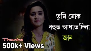 Download Very Sad Assamese Love Poem (Jaan) Video