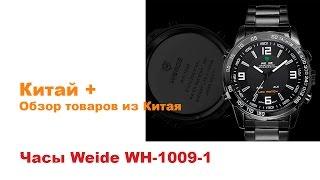 Download Обзор мужских часов WEIDE WH-1009-1 Video