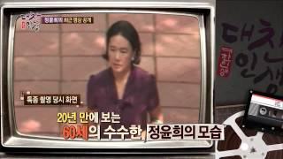 Download 72시간을 기다려 담은 15초간의 정윤희 최근 모습 [대찬인생 75회] Video