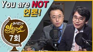 Download [유시민의 알릴레오 7회] You are not 언론! - 최경영 KBS 기자 Video