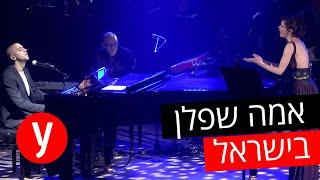 Download אמה שפלן ועידן רייכל בהיכל התרבות תל אביב - Spente Le Stelle Video