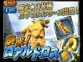Download MHXR 3星裝備關卡 上級 水獸 襲来!ロアルドロス! 大劍 Monster Hunter Explore Video