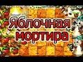 Download Apple Mortar PVZ 2 / Яблочная мортира - Растения против Зомби 2 Video