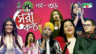 Download Shera Kontho 2017 | সেরা কণ্ঠ ২০১৭ | Episode 36 | SMS Round । Channel i TV Video