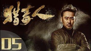 Download 《猎毒人》The drug hunter 第05集(于和伟、张丹峰、侯梦莎、傅程鹏、吴秀波、徐峥、侯勇、王劲松主演) Video