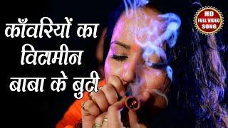 Download काँवरियो का विटामिन बाबा के बुटी - #Nisha Pandey ″Dream Girl″- Bam Bam Bam -Bhojpuri Hit Kanwar 2018 Video