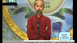 Bangla quran tilawat hafiz Nazmus sakib Free Download Video