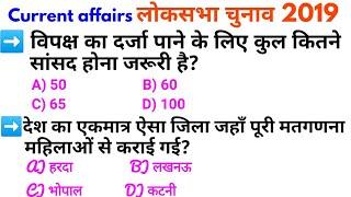 Download लोकसभा चुनाव 2019 - Current affairs 2019 | Gk in Hindi | loksabha election 2019 current affairs Quiz Video