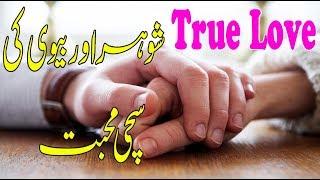 Download Most Emotional Heart Touching Husband Wife Real Love Story Shohar or Bivi Ki Sachi Muhabbat Video