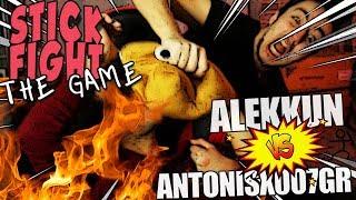 Download ΞΥΛΟ ΣΤΟ STICK FIGHT ΜΕ ΤΟΝ ΑΝΤΩΝΗ! Video