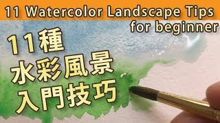 Download 11種水彩風景畫入門技巧 [ENG Sub] 11 water colour landscape tips for beginner Video