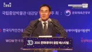 Download [문화TV] 2016 문화데이터 융합페스티벌 '문화데이터로 통(通)하다' Video