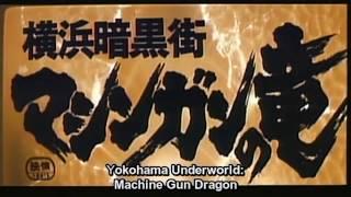 Download Machine Gun Dragon (1978) Killcount Video