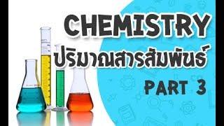 Download เคมี ตอน ปริมาณสารสัมพันธ์ (Part 3) Video