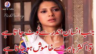 heart touching poetry}{2 line urdu poetry}{2 line urdu poetry sad