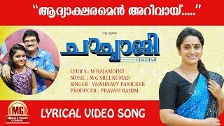 Download Aadyaksharamen | Chachaji Malayalam Movie Official Lyrical Video | Haja Moinu | MG Sreekumar Video