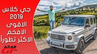 Download Mercedes G63 AMG 2019 مرسيدس جي63 Video