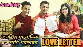 Download সচা প্ৰেমৰ Love Letter চাওঁক, Awesome 💖Love Story of Chakrapani Parashar and Sanjukta Sarma Video