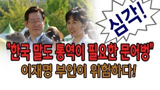"Download ""한국 말도 통역이 필요한 문어벙"" 이재명 부인이 위험! (진성호의 돌저격!) / 신의한수 Video"