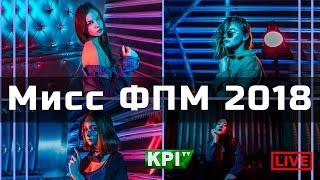 Download Мисс ФПМ 2018 | LIVE Video