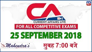 Download 25 September | Current Affairs 2018 at 7 am | UPSC, Railway, Bank,SSC,CLAT, State Exams Video