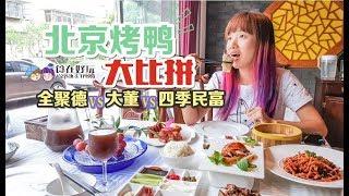 Download 【旅游美食Vlog】北京Top 3北京烤鸭 | 大董 vs 全聚德 vs 四季民福 Video