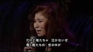 Download 八代亜紀 山谷ブルース Video
