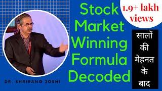 Download Trading Psychology by Dr. Shrirang Joshi Video