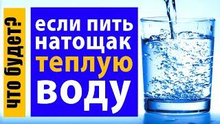 Download Что произойдет с телом, если пить теплую воду утром натощак Video