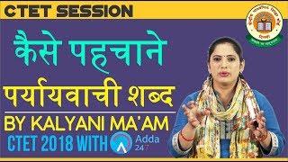 Download CTET 2018 | #CTET #KVS | पर्यायवाची शब्द कैसे पहचाने | Hindi | Kalyani Ma'am | 4 P.M. Video
